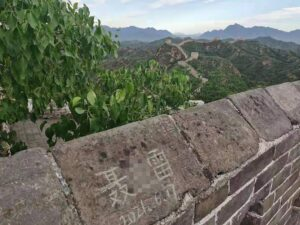 Read more about the article Tourists Fined For Scrawling Names Into Stone At Great Wall Of China